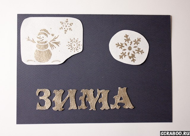 embossing_141
