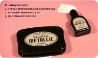 StazOn Metallic_1