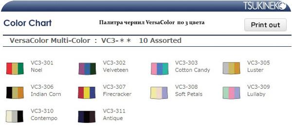 VersaColor_1
