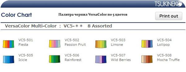 VersaColor_2