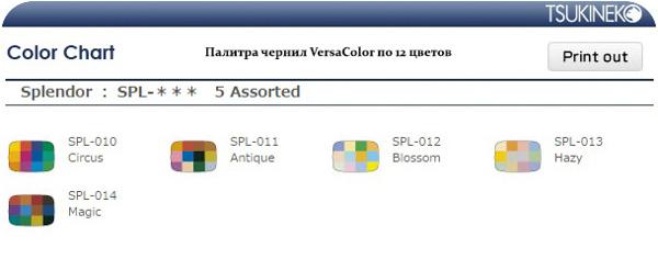 VersaColor_5