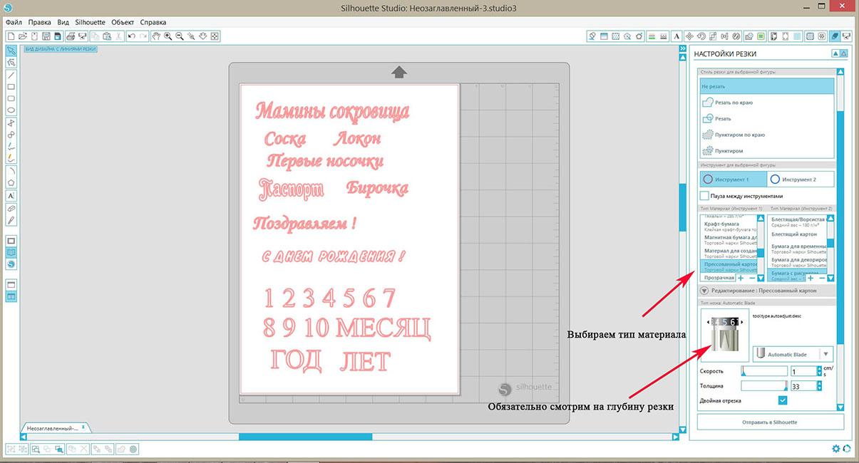 obzor_plottera_silhouette_cameo_3_33