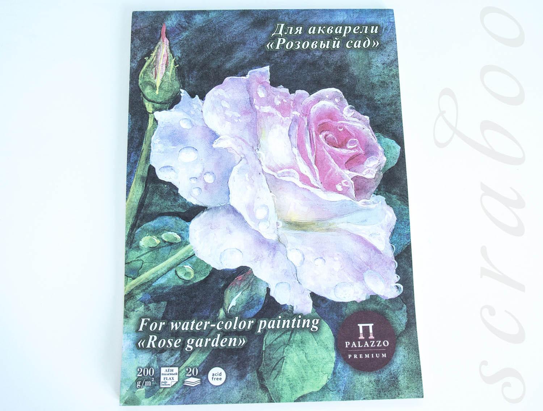 "Palazzo Планшет для акварели ""Розовый сад"""