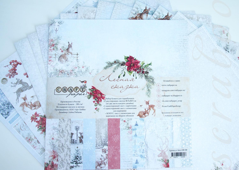 Бумага для скрапбукинга CraftPaper